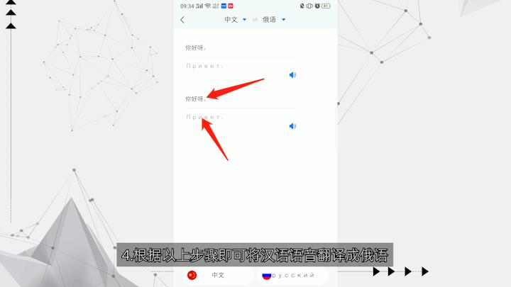 怎么将汉语语音翻译成俄语第4步