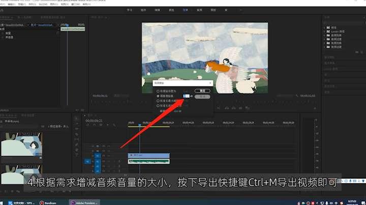 如何替换视频中的音频文件第3步