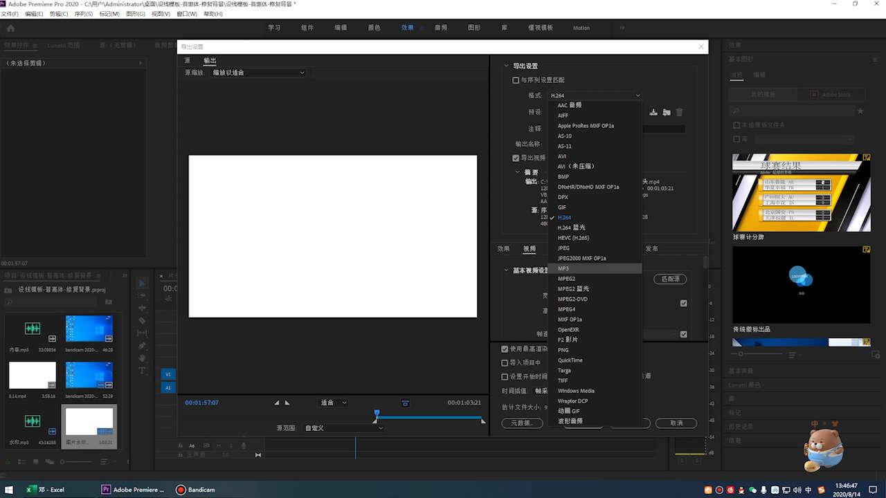 怎么从视频中提取音频第3步
