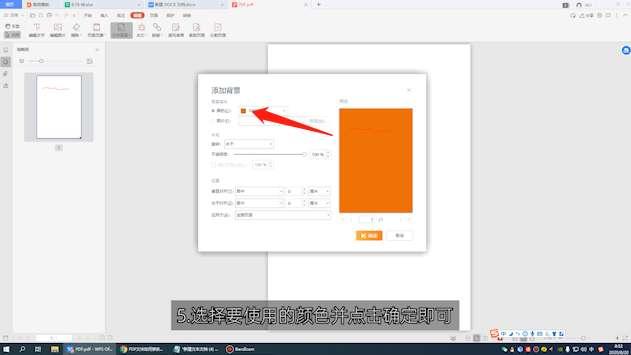 怎么更换PDF文件的背景颜色第5步