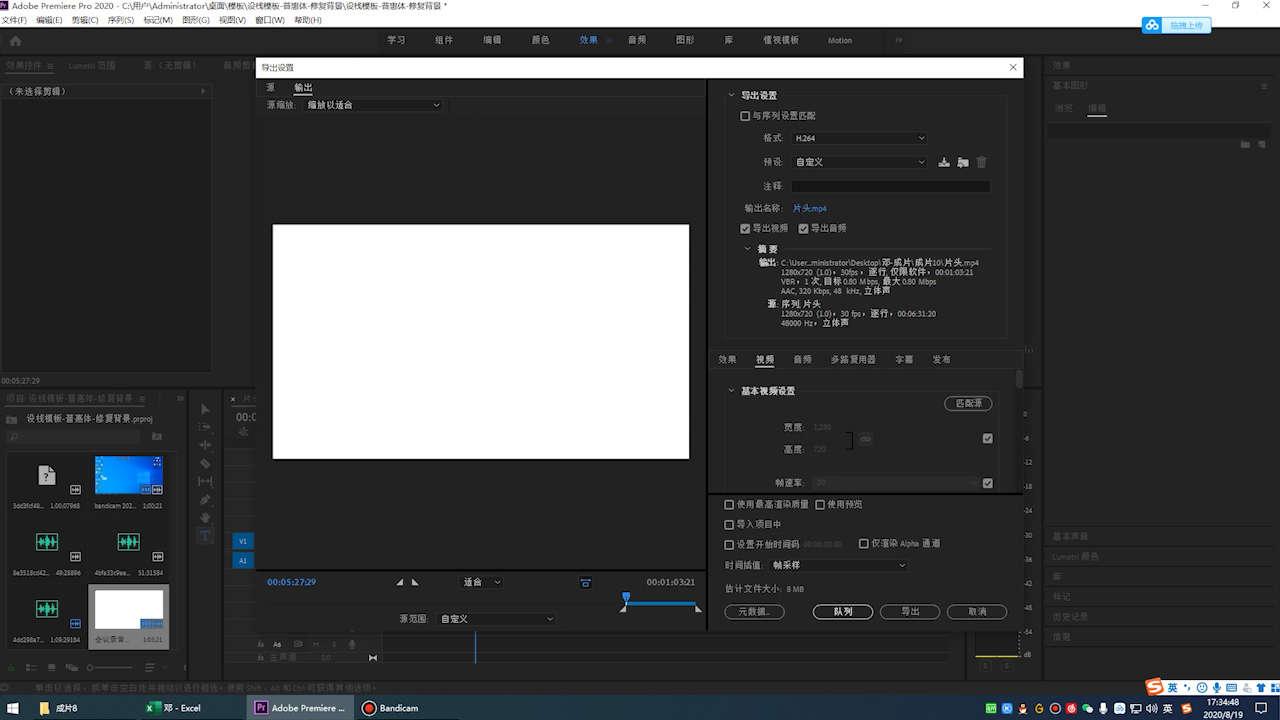 怎么压缩视频大小第2步