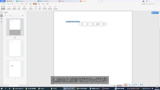 怎么打开pdf文件第4步