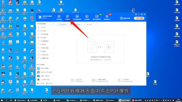 PDF文件怎么拆分成多个PDF文件第1步