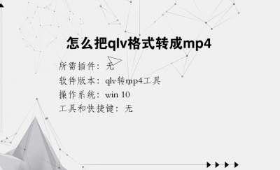 怎么把qlv格式转成mp4
