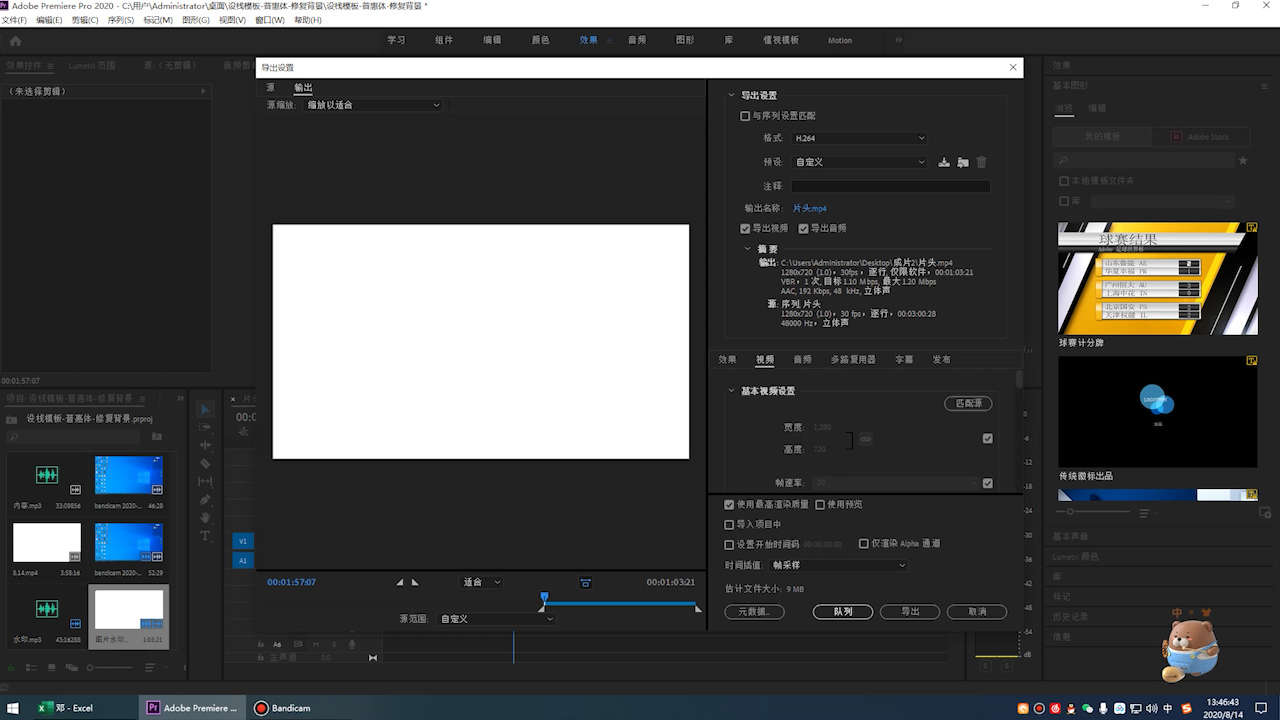 怎么将视频的音频分离出来第2步