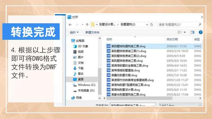 DWG格式文件怎么转为DWF文件第4步