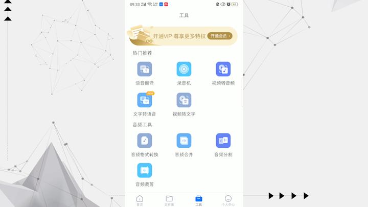 怎么将汉语语音翻译成俄语第1步
