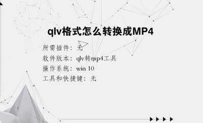 qlv格式怎么转换成MP4