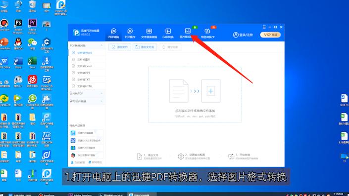 如何使用迅捷图片格式转换器
