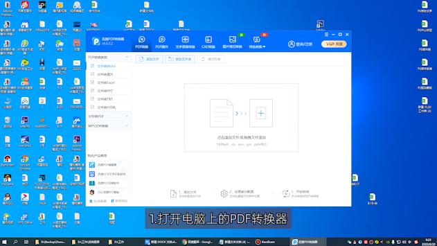 怎么翻译PDF文件内容