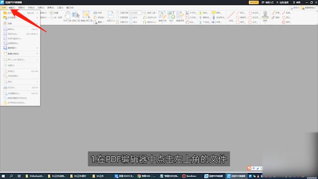 如何编辑PDF文件第1步