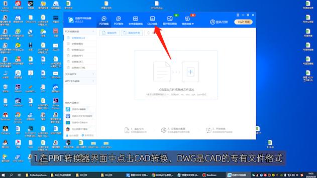 DWG转PDF不清晰怎么办第1步