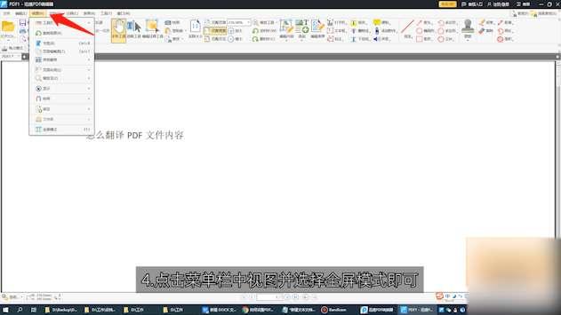 如何设置PDF全屏动画第4步
