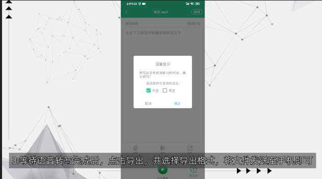 手机如何实现语音识别输入第3步