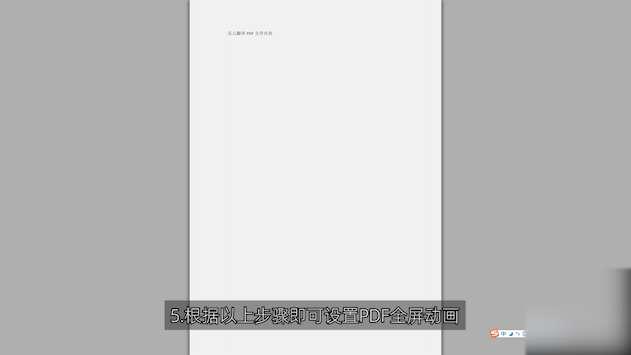 如何设置PDF全屏动画第5步