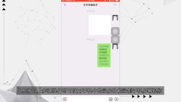 怎么录制手机屏幕视频第5步