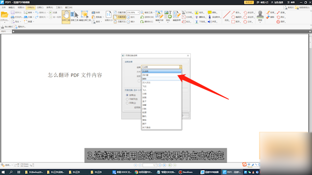 如何设置PDF全屏动画第3步