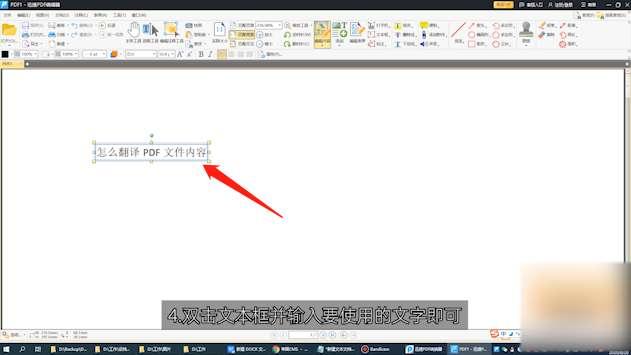 PDF怎么编辑文字第4步
