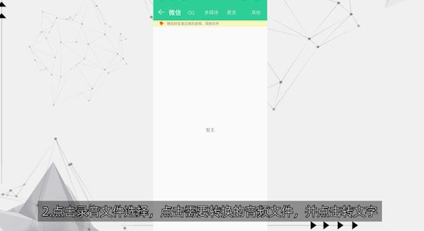 手机如何实现语音识别输入第2步