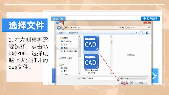 dwg文件用什么软件打开第2步