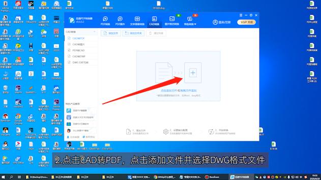 DWG转PDF不清晰怎么办第2步