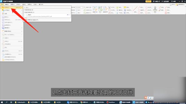 如何编辑PDF文件第2步