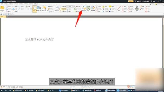 PDF怎么编辑文字第3步