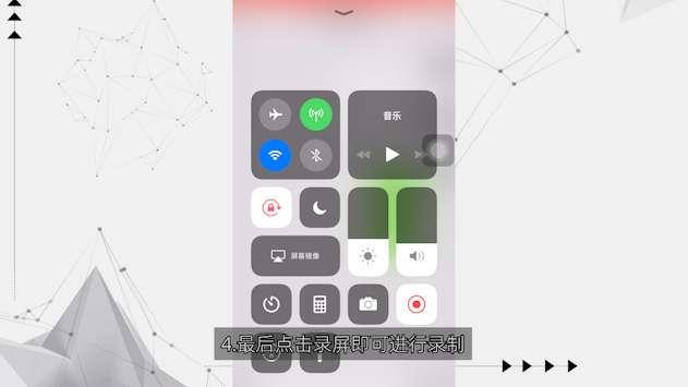 手机怎么录屏第4步
