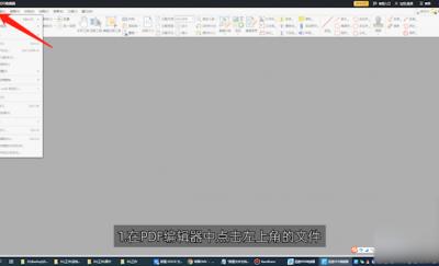 如何编辑PDF文件