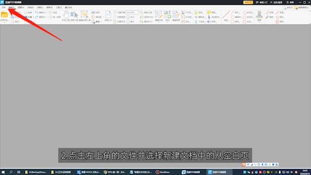 pdf文件怎么制作第2步