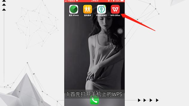 手机照片生成pdf第1步