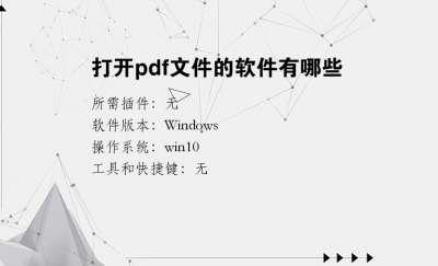 打开pdf文件的软件有哪些