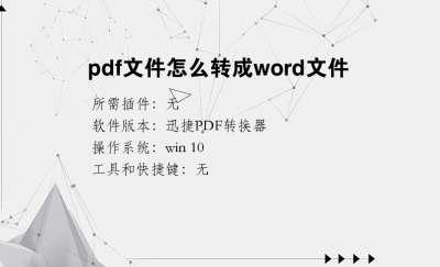 pdf文件怎么转成word文件