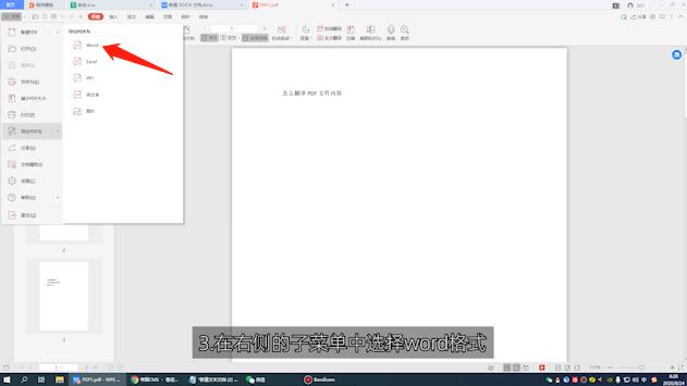 pdf转换成word排版乱了第3步