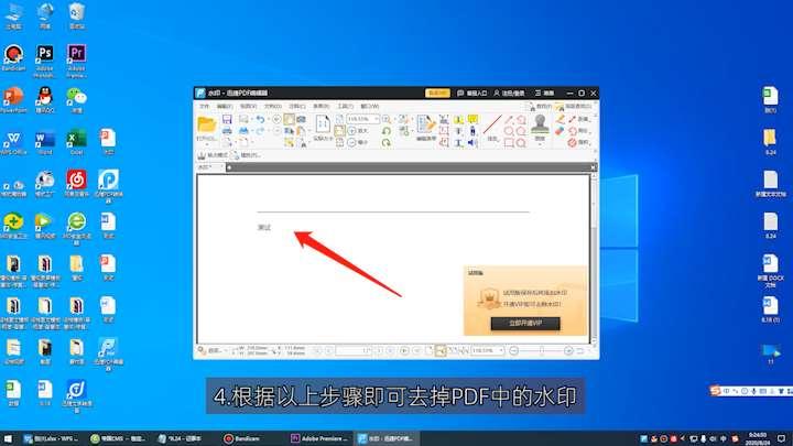 PDF怎么去水印第4步