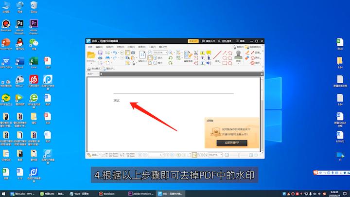 PDF怎样去水印第4步