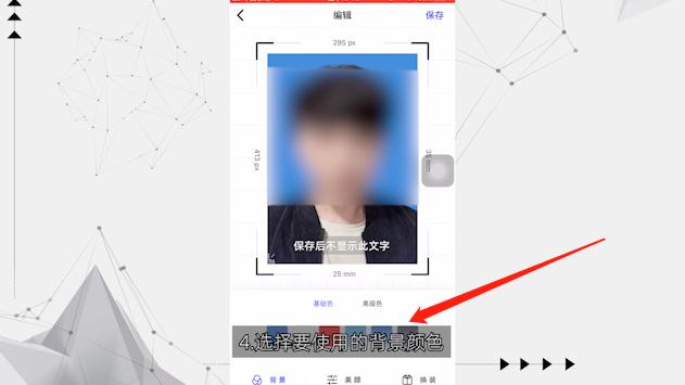手机怎么修改证件照背景颜色第4步