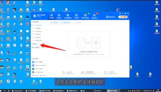 图片转pdf怎么转不了第2步