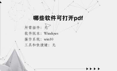 哪些软件可打开pdf