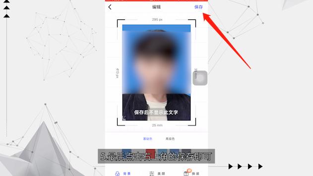 手机怎么修改证件照背景颜色第5步
