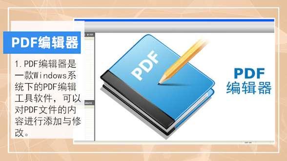 打开pdf文件的应用第1步