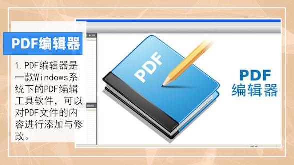 可以看pdf的软件第1步