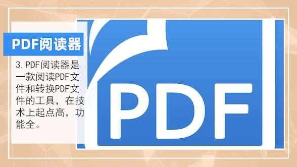 打开pdf文件的应用第3步