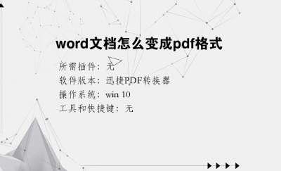 word文档怎么变成pdf格式