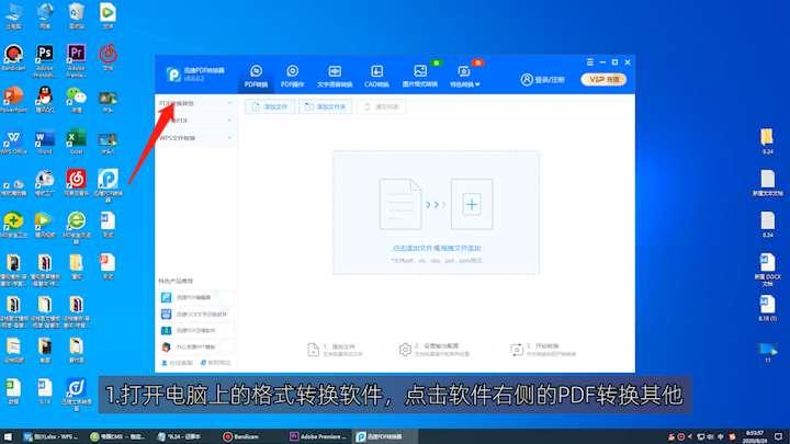 pdf导出word第1步
