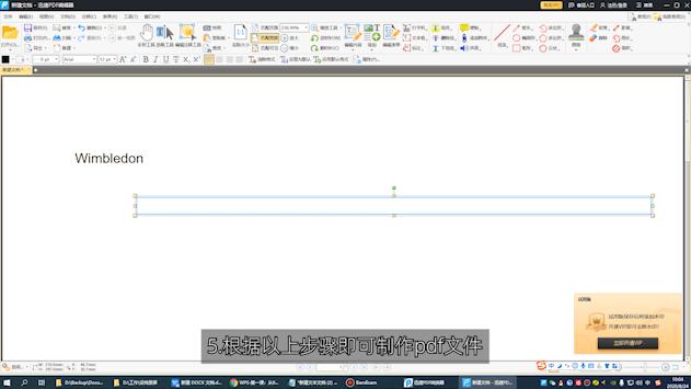 pdf文件怎么制作第5步