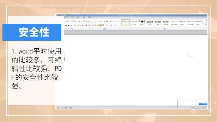 pdf和word的区别第1步