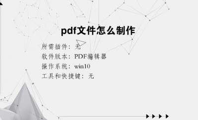 pdf文件怎么制作
