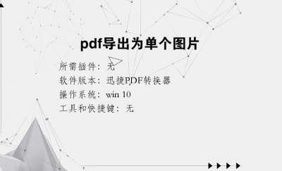pdf导出为单个图片