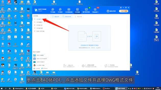CAD在线怎么转换PDF第2步